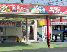 コバック東串良店